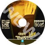 K-POP DVD D-LITE V App 安心帰宅サービス -2015.09.30- 日本語字幕あり BIGBANG ビッグバン D-LITE デソン 韓国番組収録DVD D-LITE DVD