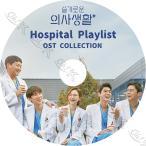 【K-POP DVD】 賢い医師生活 OST 【日本語字幕なし】 チョジョンソク ユヨンソク チョンギョンホ 【OST収録 KPOP DVD】