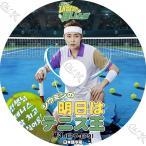 K-POP DVD EXO シウミンの明日はテニス王 #3 EP07-EP09 日本語字幕あり EXO エクソ XIU MIN シウミン 韓国番組 EXO KPOP DVD