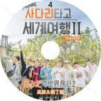 【K-POP DVD】 EXO あみだで世界旅行2 #4 【日本語字幕あり】 EXO エクソ 韓国番組収録DVD 【EXO KPOP DVD】