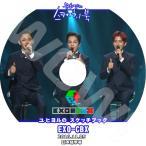【K-POP DVD】 EXO-CBX ユヒヨルのスケッチブック (20