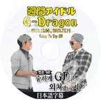 【K-POP DVD】 G-DRAGON週間アイドル (2013.12.04-12.11) 【日本語字幕あり】 BIGBANG ビッグバン GD ジヨン 【GD DVD】
