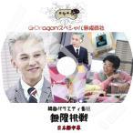 【K-POP DVD】 G-DRAGON 2012 無限挑戰 無限商社  GD ジヨン 【日本語字幕あり】 BIGBANG ビッグバン GD ジヨン 【GD DVD】