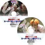【K-POP DVD】 G-DRAGON スーパーマンが帰ってきた 2枚SET (2014.05.25-06.01/ 2015.10.04) 【日本語字幕あり】 BIGBANG ビッグバン 【GD DVD】