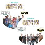 【K-POP DVD】 iKON 週間アイドル 2枚SET (1980.06.07/ 2018.02.07) 【日本語字幕あり】 iKON アイコン 韓国番組収録DVD 【iKON DVD】