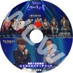 【K-POP DVD】 INFINITE ユヒヨルのスケッチブック IN