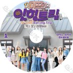 【K-POP DVD】 IZ*ONE EATING TRIP #1 (EP01-EP05) 【日本語字幕あり】 IZ*ONE アイズワン PRODUCE48 韓国番組収録DVD【IZ*ONE KPOP DVD】