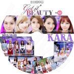 【K-POP DVD】 KARA Get It Beauty (2012.10.03)  カラ ゲトイトビューティー 【日本語字幕あり】 KARA カラ 韓国番組収録DVD 【KARA DVD】画像