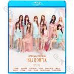 【Blu-ray】★ IZ*ONE 2020 SPECIAL EDITION - FIESTA Violeta La Vie en Rose O' My! - 【KPOP ブルーレイ】 IZ*ONE アイズワン 【IZ*ONE ブルーレイ】