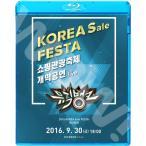 【Blu-ray】★ Music Bank KOREA SALE FESTA (2016.09.30) ★ 2PM/ AOA/ CNBLUE/ SHINEE/ BAP/ APINK/ VIXX/ GOT7/ RED VELVET/ WJSN 他 ★【CON ブルーレイ】
