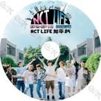 K-POP DVD NCT life 加平 #6 EP11-EP12 日本語字幕あり NCT エヌシーティー 韓国番組DVD NCT KPOP DVD