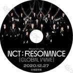K-POP DVD NCT BEYOND LIVE RESONANCE (2020.12.27) 日本語字幕あり NCT127 エヌシーティー127 NCTU エヌシーティーユー NCT Dream NCT KPOP DVD
