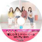 【K-POP DVD】 Oh My Girl V App 怪しいランドリールーム編 (2017.09.13) 【日本語字幕あり】 OH MY GIRL OMG オーマイガール 【OH MY GIRL DVD】