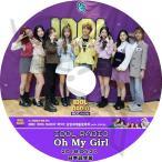 【K-POP DVD】 Oh My Girl V App IDOL RADIO (2018.09.27) 【日本語字幕あり】 OH MY GIRL OMG オーマイガール 【OH MY GIRL DVD】