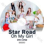 K-POP DVD Oh My Girl STAR ROAD -EP01-EP08- 日本語字幕あり OH MY GIRL OMG オーマイガール OH MY GIRL DVD