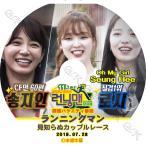 【K-POP DVD】 Oh My Girl ランニングマン 見知らぬカップルレース (2019.07.28) 【日本語字幕あり】 OH MY GIRL OMG オーマイガール 【OH MY GIRL DVD】