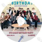 K-POP DVD SEVENTEEN CARAT 5周年記念 PARTY (2021.02.14) 日本語字幕あり セブンティーン セブチ 韓国番組収録DVD SEVENTEEN KPOP DVD