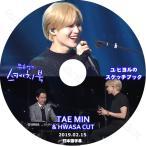 【K-POP DVD】 SHINee ユヒヨルのスケッチブック テミ