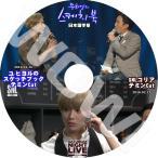 【K-POP DVD】 SHINee TAEMIN Cut ユヒヨルのスケッチ