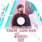 【K-POP DVD】 SHINee TAEM_LOG 6v6 (EP01-EP09) 【日本語字幕あり】 SHINee シャイニー テミン TAEMIN 【SHINee KPOP DVD】