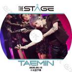 【K-POP DVD】 SHINee THE STAGE テミン編 (2020.09.15) 【日本語字幕あり】 SHINee シャイニー TAEMIN テミン 韓国番組 【SHINee KPOP DVD】
