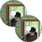 K-POP DVD SHINee テミン RARE_TAEM 2枚SET -EP01-EP05+BONUS- 日本語字幕あり SHINee シャイニー TAEMIN テミン 韓国番組 SHINee KPOP DVD