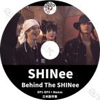 K-POP DVD SHINee BEHIND THE SHINEE EP01-EP04+BONUS 日本語字幕あり SHINee シャイニー 韓国番組 SHINee KPOP DVD