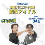 【K-POP DVD】 SUPER JUNIOR 週間アイドル D&E編 (2020.09.02) 【日本語字幕あり】 SUPER JUNIOR スーパージュニア 【SUPER JUNIOR DVD】