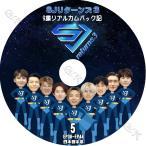 【K-POP DVD】 SUPER JUNIOR リターンズ3 9集 リアルカムバック記 #5 (Ep36-EP44) 【日本語字幕あり】韓国番組 【SUPER JUNIOR KPOP DVD】