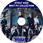 K-POP DVD STRAY KIDS 2021 BEST PV - The View Back Door God's Menu Levanter Double Knot Side Effects MIROH - Stray Kids ストレイキッズ PV KPOP DVD