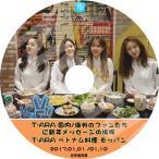 【K-POP DVD】 T-ARA 国内/海 他のファンたちに新年メ