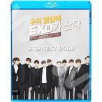 Blu-ray EXO 私のお隣さんはEXO  エクソ EXO NEXT DOOR 日本語字幕あり EXO エクソ EXO-K EXO-M EXO ブルーレイ