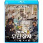 Blu-ray BIGBANG 無限挑戦 2016 無限商社 GD編 日本語字幕あり BIGBANG ビックバン GD ジードラゴン ジヨン GD ブルーレイ