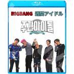 Blu-ray BIGBANG 週間アイドル -EP1-EP3- 完 日本語字幕あり BIGBANG ビックバン BIGBANG ブルーレイ