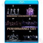 Blu-ray Kingdom キングダム LEGENDARY WAR PERFORMANCE CUT 日本語字幕なし iKON BTOB STRAY KIDS THE BOYZ SF9 ATEEZ IDOL KPOP ブルーレイ
