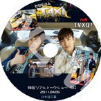 【KPOP DVD】★ 東方神起 TAXI (2011.04.05) ★【日本語字幕あり】★ 東方神起 TVXQ ★