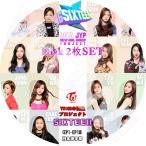K-POP DVD TWICE SIXTEEN 2枚SET -Ep01-EP10- 完  TWICEの誕生プロジェクト 日本語字幕あり TWICE トゥワイス TWICE DVD