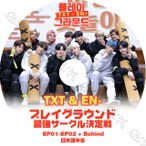 K-POP DVD TXT & EN プレイグラウンド EP01-EP02+BEHIND 日本語字幕あり TXT トゥモローバイトゥゲザー ENHYPEN エンハイフン 韓国番組 TXT KPOP DVD