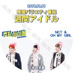 【K-POP DVD】 週間アイドル NCT/ OH MY GIRL (2019.01.09) 【日本語字幕あり】 NCT エヌシーティー OH MY GIRL オーマイガール 【NCT OMG KPOP DVD】