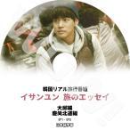 K-POP DVD 旅行スケッチ leesangyoon 大邱 慶尚北道編 -EP1-EP2- 日本語字幕あり イサンユン