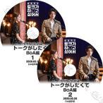 【K-POP DVD】 Lee Dong Wook トークがしたくて ボア編 2枚SET (2020.02.19/ 02.26) 【日本語字幕あり】 イドンウク BOA ボア 【Lee Dong Wook KPOP DVD】