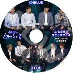 【K-POP DVD】 ユヒヨルのスケッチブック CNBLUE/ BTO