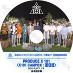 【K-POP DVD】 PRODUCE X 101 SEASON4 CAMPICK 夏日記 (2019.07.13) - 国民プロデューサー X 101 - 【日本語字幕あり】 韓国番組収録DVD 【IDOL KP...