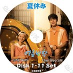 K-POP DVD 夏休み 5枚SET パクソジュン(EP1-EP3)出演 日本語字幕あり Park Seo Jun パクソジュン チョンユミ チェウシク Park Seo Jun KPOP DVD