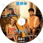 K-POP DVD 夏休み #1 パクソジュン出演 日本語字幕あり Park Seo Jun パクソジュン チョンユミ チェウシク Park Seo Jun KPOP DVD