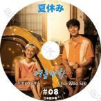 K-POP DVD 夏休み #8 日本語字幕あり Jung Yumi チョンユミ Choi Wooshik チェウシク ACTOR KPOP DVD