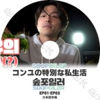 「K-POP DVD Gong Yoo コンユの特別な私生活 -EP01-EP03- 日本語字幕あり Gong Yoo コンユ 韓国番組 Gong Yoo KPOP DVD」の画像