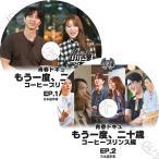 K-POP DVD 青春ドキュ もう一度、二十歳 - コーヒープリンス編 2枚SET 日本語字幕あり Gong Yoo コンユ Yoon eun hye ユンウネ Gong Yoo KPOP DVD