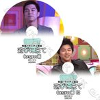 K-POP DVD コンユ 遊びに来て 2枚SET 2004.10.16/ 2005.03.12 日本語字幕あり Gong Yoo コンユ Gong Yoo KPOP DVD