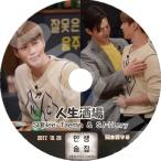 【K-POP DVD】 人生酒場 SHINee テミン/ SJ ヘンリ編 (2017.10.26) 【日本語字幕あり】 SHINee